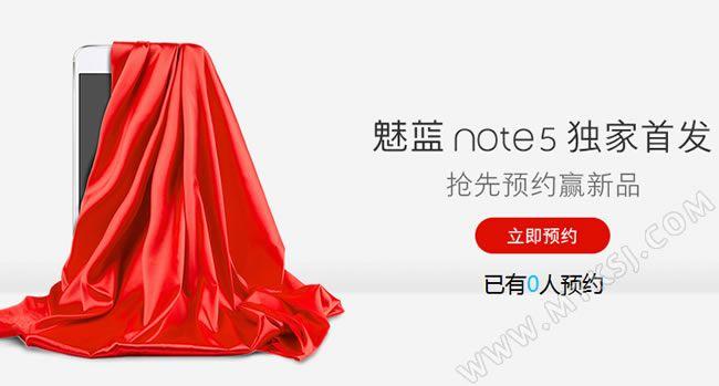 Meizu M5 Note напомнит оM1 Note