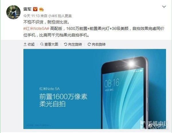 Xiaomi Redmi Note 5A выйдет 21августа