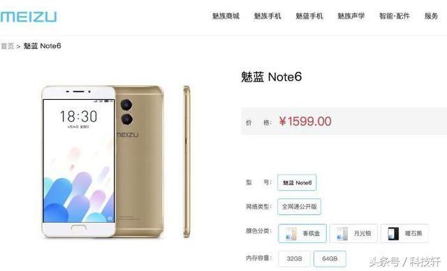 Вweb-сети появилась информация оновом телефоне Meizu M6 Note