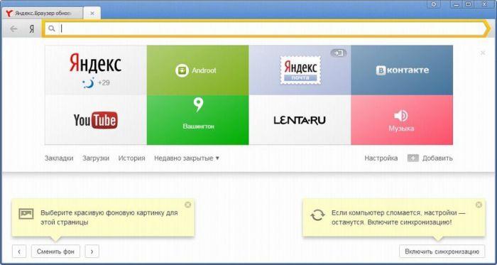 Реклама яндекс браузер 2018 возможность заказать рекламу по своим ключевым словам пользование услугами