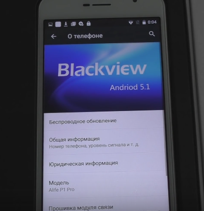 Blackview_Alife_P1_Pro_obzor_interfeysa_19