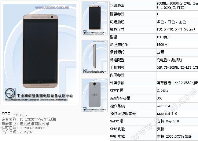 HTC-E9-1