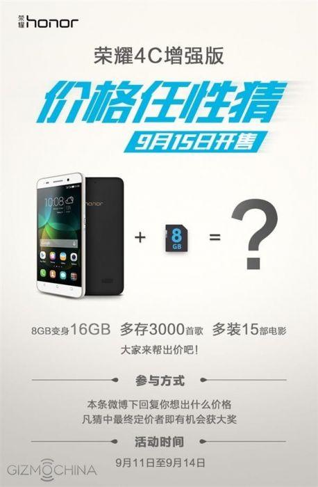 Huawei_Honor_4C