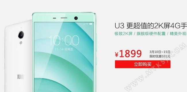 IUNI_U3-andro-news-2