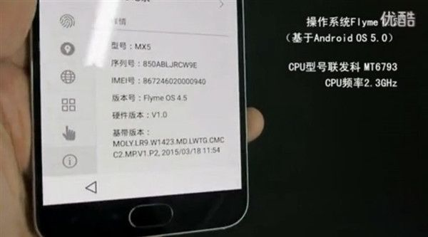 Meizu-MX5-supreme-MT6793-1