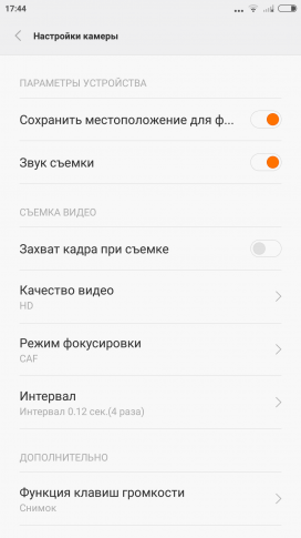 xaomi_redmi_note_2__nastroyki_kamera