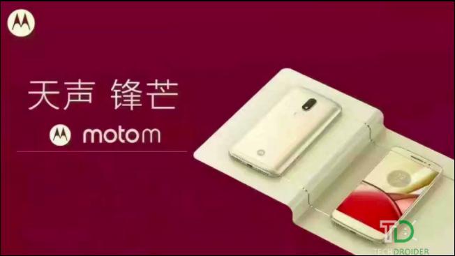 Ритейлер обнародовал фото телефона Moto M