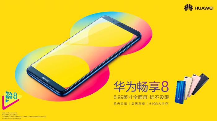 Представлены дешевые мобильные телефоны Huawei Enjoy 8