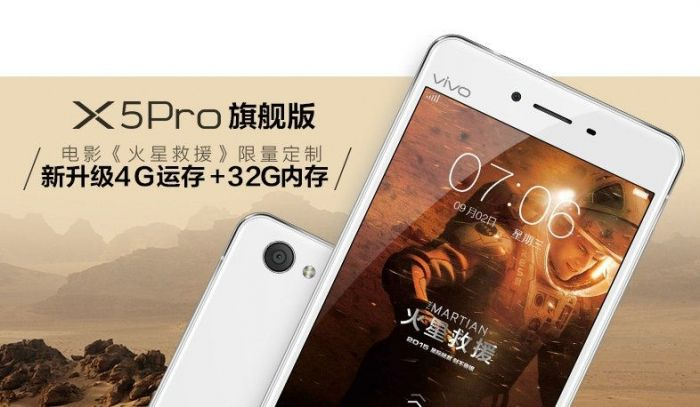 Vivo_X5_Pro_Ultimate_Edition