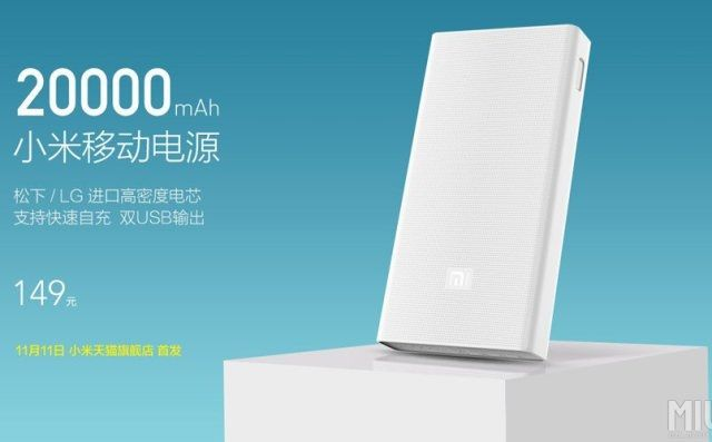 Xiaomi_Power_Bank