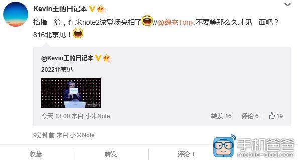 Xiaomi_Redmi_Note_2_predstavyat_16_avgusta_2