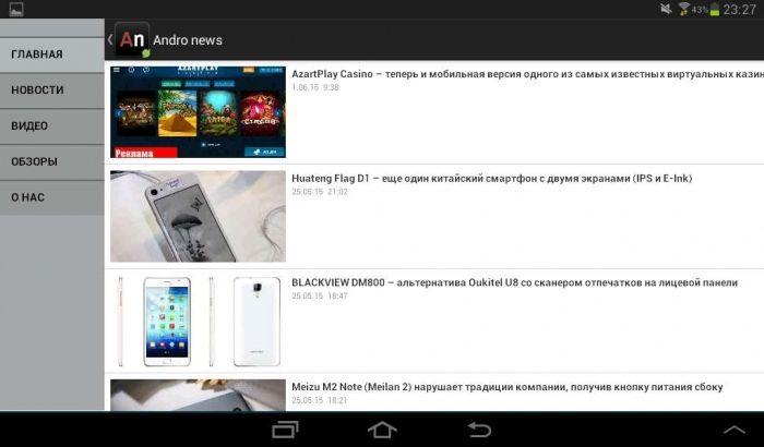 andro-news-app-1