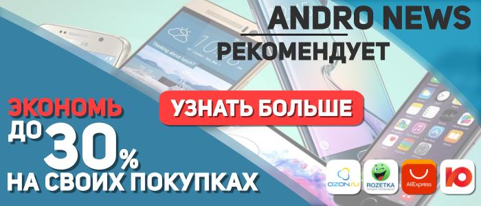 Andro-news рекоммендует. Экономь до 30% на своих покупках.