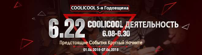 coolicool-2