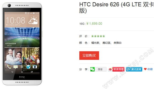 htc-desire-626-cena-2