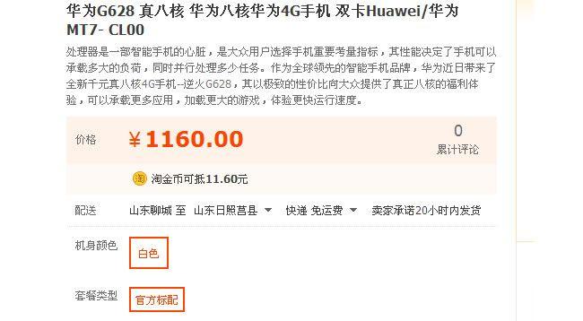 huawei-g628-cena-1