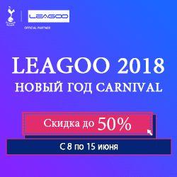 leagoo_carnival.jpg