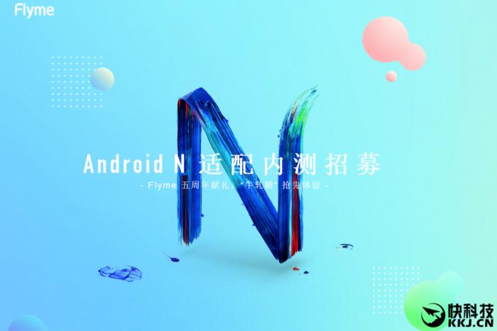 Meizu выпускает Flyme 6 на андроид 7.0— обновятся невсе
