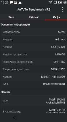 meizu-m1-note-antutu-2