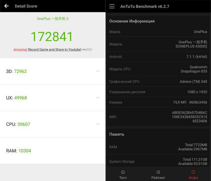 Результаты OnePlus 5 в Antutu