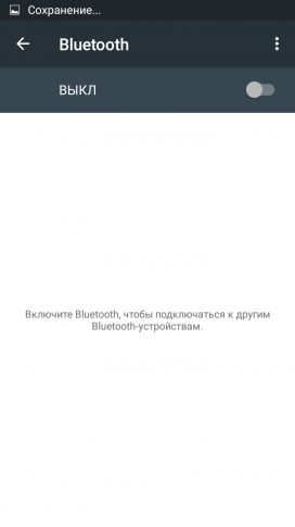 oukitel_k10000_obzor_test_menu_bluetooth.png