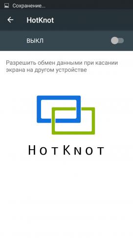 oukitel_k10000_obzor_test_menu_hotknot.png