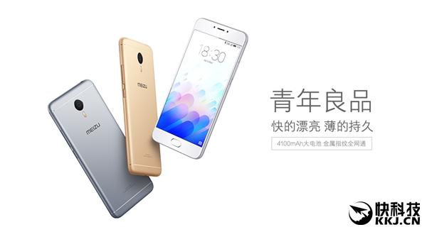 Meizu M5 Note анонсируют 6декабря