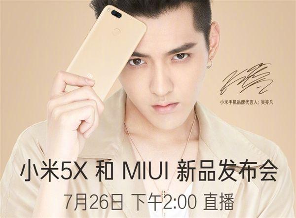 Xiaomi представила новинку Mi5X навидео