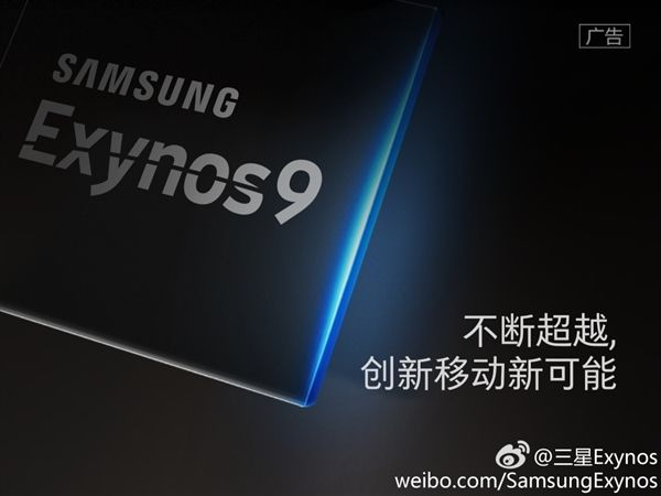 Самсунг выпустила Exynos 8895, созданный по10-nm техпроцессу