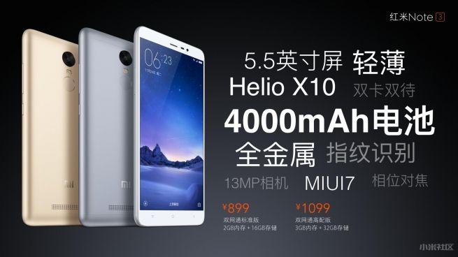 xiaomi redmi note 3 представлен официально 7 (1)