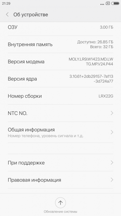 xiaomi redmi note 3 скриншот 1 об устройстве