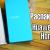 Huawei Honor 5X: первый видео взгляд и первые впечатления