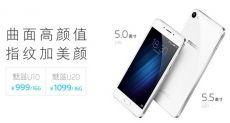 Meizu U10 и U20: дебютировали доступные и стильные смартфоны на YunOS
