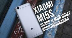Xiaomi Mi 5S: обзор яркой звезды или «понять и простить» флагман по-китайски?