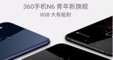 360 N6 получит 8 Гб оперативки и ценник $250