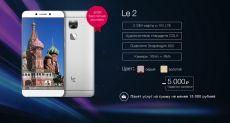 LeEco Le 2 (X527) - международная версия: оформи заказ до 29 сентября и получи 2 года гарантии, членство в клубе + бонусы