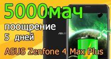 ASUS ZenFone 4 Max Plus по сниженной цене и ASUS ZenFone 4 Selfie Pro уже в продаже на AliExpress