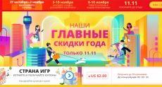 Лучшие предложения на смартфоны AliExpress 11 ноября