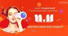 Распродажи на Aliexpress в честь Дня Холостяков 11 ноября (11.11)