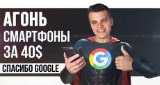 Видеообзор смартфона с Android Go за 50$. Быстрый, плавный и функциональный?