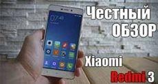 Xiaomi Redmi 3: видеообзор лучшего смартфона в своем классе