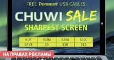 Экономим на покупке планшета или ноутбука Chuwi с магазином Geekbuying