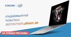 Распродажа планшетов и ноутбуков Chuwi. Забирай их прямо сейчас со скидкой