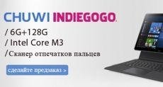 Chuwi CoreBook можно купить за $459 в рамках краудфандингового проекта на Indiegogo