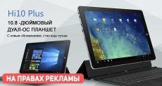 Chuwi Hi10 Plus — гибридный планшет по умеренной цене