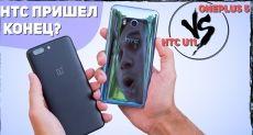 HTC U11 обзор: неоднозначный и дорогой глянец