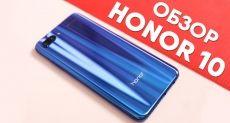 Обзор Honor 10 - Похож на флагман, но есть нюансы