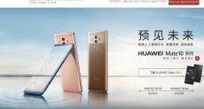 Huawei заявляет о 737 830 предзаказов на Mate 10