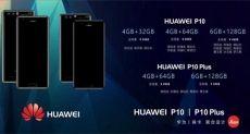 Huawei P10 и P10 Plus: раскрыты характеристики и цены на смартфоны