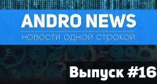 Неизданное #16: FaceID для Redmi Note 4, новинки от Nvidia, умная вспышка, а также новые наушники от Apple